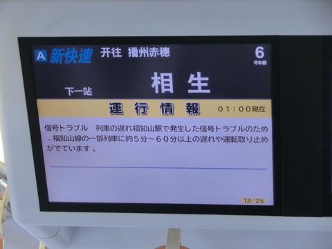 225系 車内液晶ディスプレイに表示される 「運行情報」 にバグ発生?