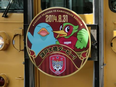 茶屋町駅で謎の列車 「応援ファジアーノ 丸亀行き」 を撮る  (2014年8月)