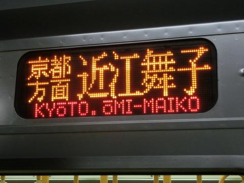 JR宝塚線 「京都方面 近江舞子行き」 の表示を撮ってきた