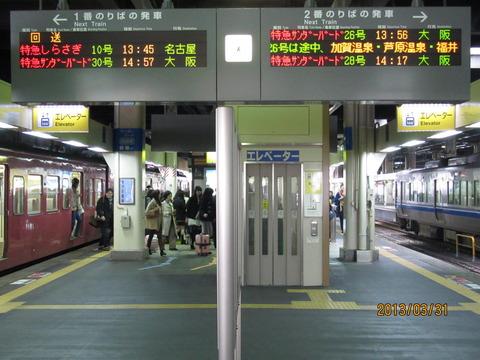 金沢駅 ホーム・改札口の電光掲示板(発車標) 【2013年3月】
