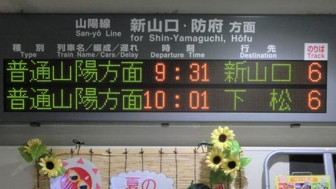 下関駅で普通 「下松行き」 の表示を撮る (西日本豪雨に伴うレアな行き先) 【2018年8月】