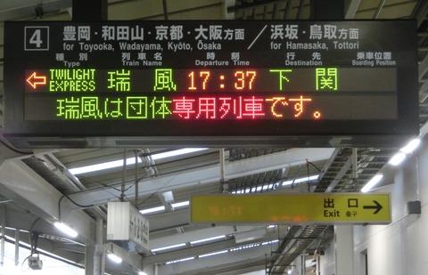 城崎温泉駅で 豪華寝台列車 「瑞風」 下関行きを撮る (列車&発車標) 【2019年4月】