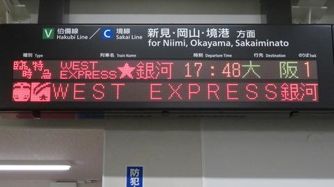 米子駅で 「WEST EXPRESS 銀河」 大阪行きを撮る (列車&発車標) 【2020年10月】