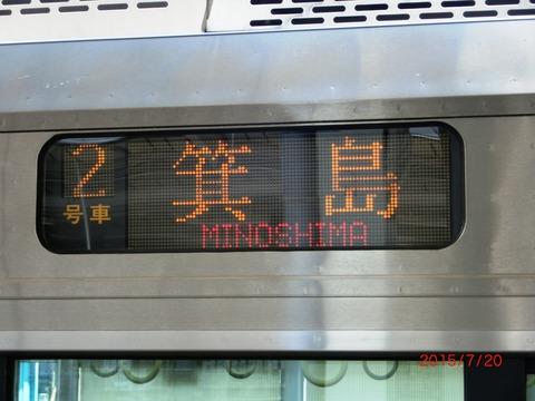 【激レア】 和歌山駅で 「箕島行き」 &特急 「海南行き」 の表示を撮る (2015年7月)