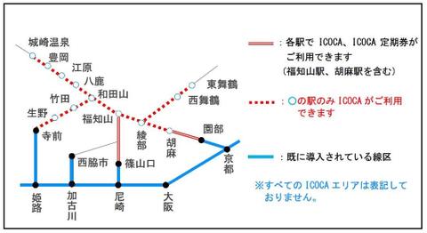 JR西日本 北近畿地区 ICOCA導入(JR西日本 ニュースリリースより)