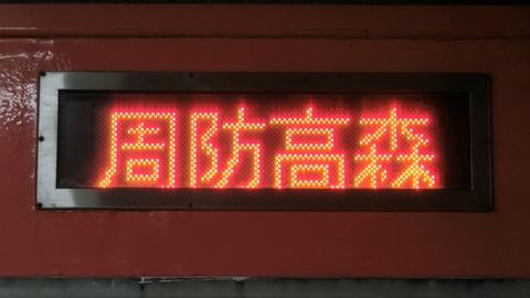 【岩徳線】 岩国駅で 「周防高森行き」 を撮る (西日本豪雨に伴うレアな行き先) 【2018年9月】
