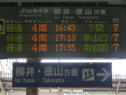 岩国駅 改札口の電光掲示板(発車標) 【2015年1月】