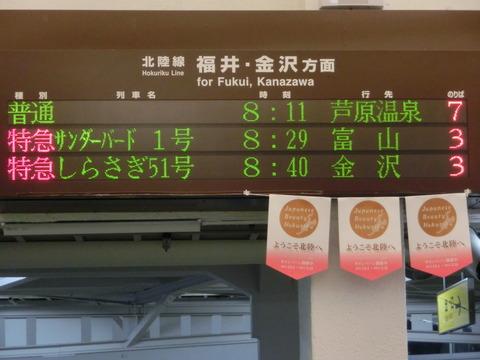 敦賀駅 改札口にある古い電光掲示板の表示に変化が!!!