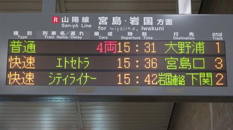 【運行開始】 広島駅で観光列車 「etSETOra」 宮島口行きを撮る (車両&発車標) 【2020年10月】