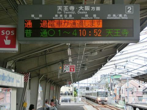 津久野駅 ホーム・改札口の電光掲示板(発車標) 【更新後】