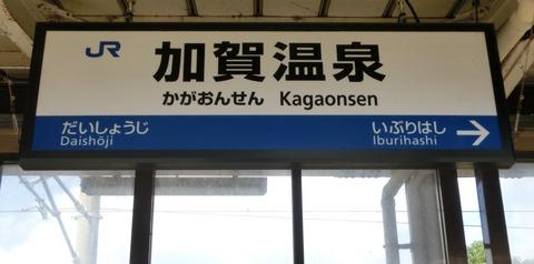 【北陸本線】 加賀温泉駅 駅名標の新旧比較