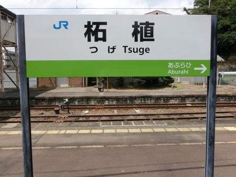 柘植駅の駅名標が新・ラインカラーに更新!忍者人形も設置!