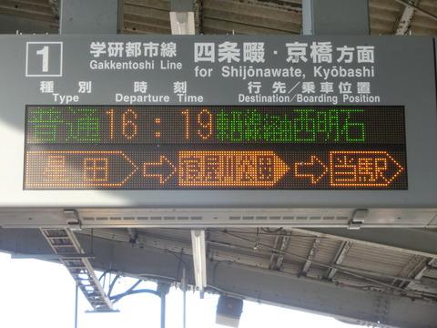 【駅名変更】 隣の駅が 「寝屋川公園」 の駅名標&在線位置表示(忍ケ丘・星田)