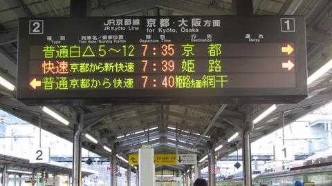 湖西線の快速(京都から新快速)が 「山科から新快速」 に変更されていた件
