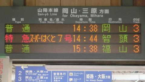 上郡駅で特急スーパーはくと 「智頭行き」 を撮る (西日本豪雨に伴うレアな行き先) 【2018年7月】