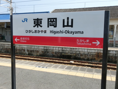 東岡山駅の駅名標が新・ラインカラーに更新! 接近表示器は使用停止に。(2016年8月)