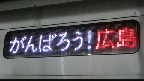「がんばろう!広島」 JRの新型車両 227系に応援表示が! (2018年10月)