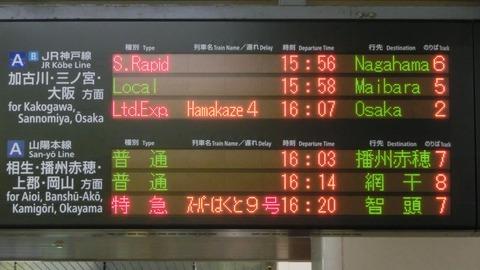 姫路駅で特急スーパーはくと 「智頭行き」 を撮る (西日本豪雨に伴うレアな行き先) 【2018年7月】