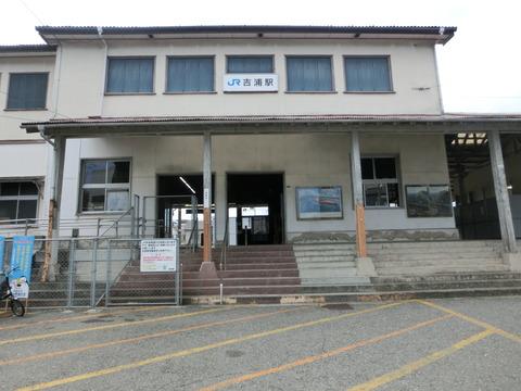 【駅紹介】 吉浦駅 改札口の様子&駅舎・駅名標(2017年8月)