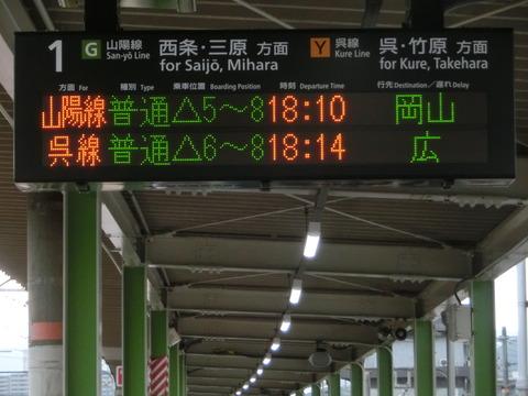 天神川駅の発車標が新しいものに取り替えられる!表示も変更!両数の代わりに乗車位置を表示!(2017年8月)