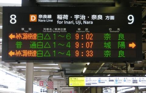 京都駅のJR奈良線ホームに新しい発車標が設置される(2018年2月)