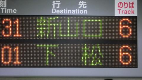 山陽線 山口地区のレアな行き先 「下松行き」 が毎日運転に! 柳井行きの最終列車を下松止まりに変更。 (2021年3月のダイヤ改正)