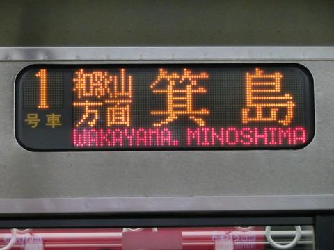 【激レア】 弁天町駅で 快速 「箕島行き」 の表示を撮る (2015年7月)
