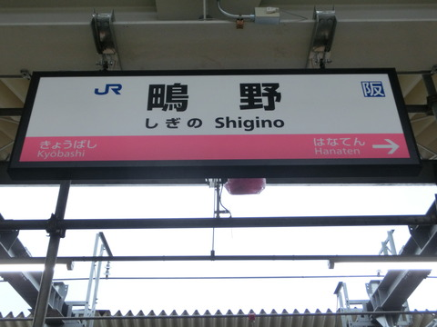 鴫野駅 2・3番のりばに新しい駅名標が設置される (2019年2月17日)