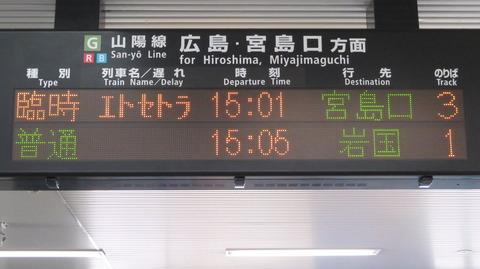 西条駅で観光列車 「etSETOra」 宮島口行きを撮る (車両&発車標) 【2021年1月】