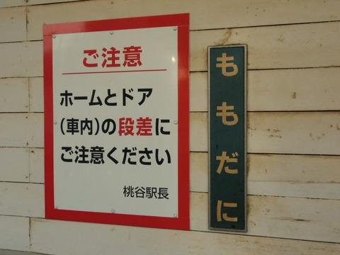 【大阪環状線】 桃谷駅の古い縦型駅名標&未更新の白い駅名標