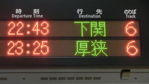 【ダイヤ改正で消滅】 新山口駅で 「厚狭行き」 の表示を撮る (2019年1月)