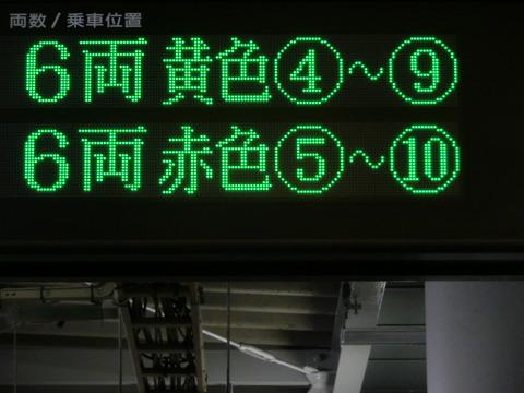 藤枝駅・西焼津駅 発車標の表示がついに変更!(2018年2月24日)