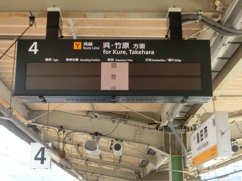 海田市駅のホーム、ついに発車標が設置される(2017年8月6日)