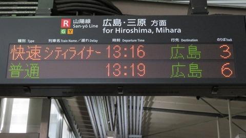 横川駅で 快速 「シティライナー」 の表示を撮る (2020年12月)
