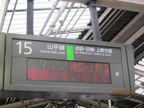 JR新宿駅 ホームの電光掲示板(発車標)