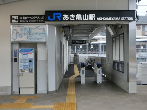 【可部線 延伸開業】 新たな終着駅 「あき亀山駅」 を訪れる(ホーム・駅舎と駅前の様子)