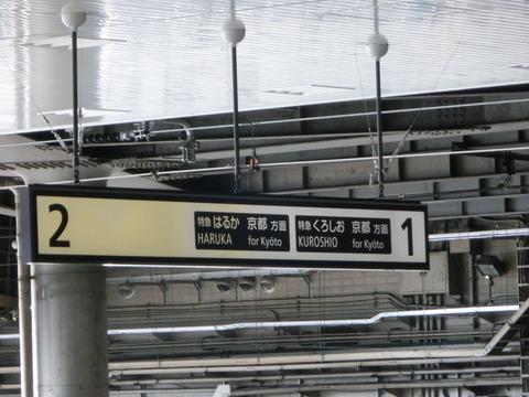 新大阪駅の旧11・12番のりば、改装後は 「1・2番のりば」 に! 他のホームも のりば番号変更か!?