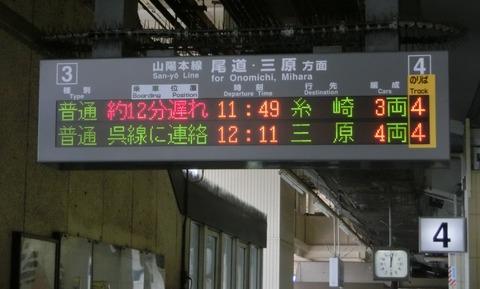 福山駅 在来線ホーム 電光掲示板の遅れ表示(運行管理システム導入前)