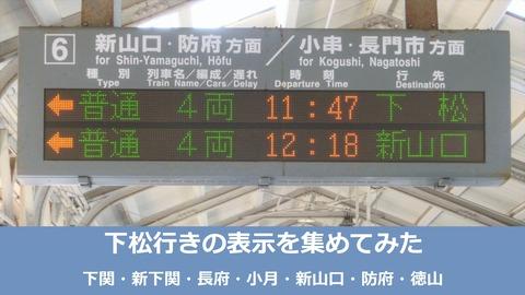 山陽線 山口地区 「下松行き」 の表示を集めてみた (西日本豪雨に伴うレアな行き先)