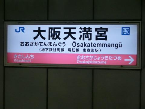 【もうすぐ見納め】 大阪天満宮駅で直通快速 尼崎行き&奈良行きの表示を撮る (2019年2月・3月)