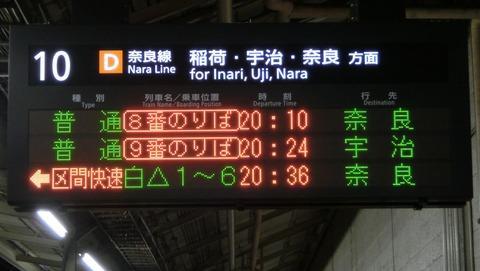 京都駅 JR奈良線ホームの新しい発車標に変化! 隣のホームから発車する電車の案内が表示される (2018年5月)