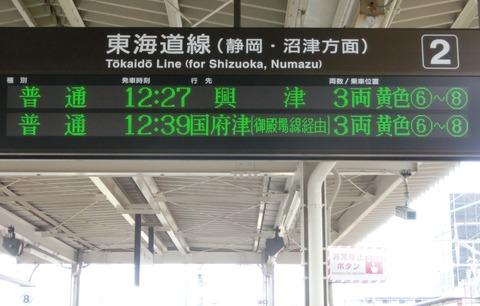 焼津駅 発車標の表示がついに更新! 乗車位置表示追加! 行き先表示のフォント変更!(2018年3月10日)