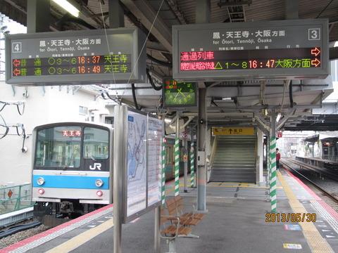 和泉府中駅 ホームの古い電光掲示板が稼働停止!  (2013年10月・11月)