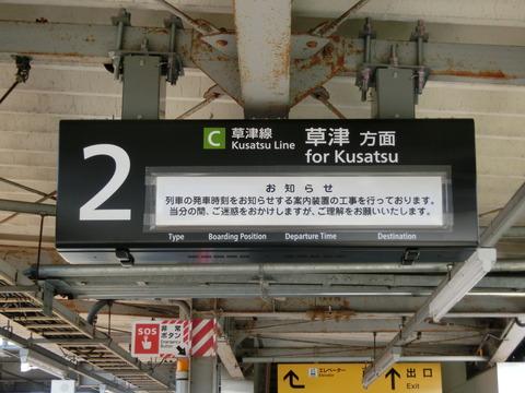 【草津線】 手原駅に発車標が設置される(2019年8月)