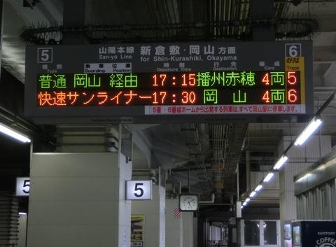 【福山駅】  赤いサンライナー と オレンジのサンライナーの違いは?