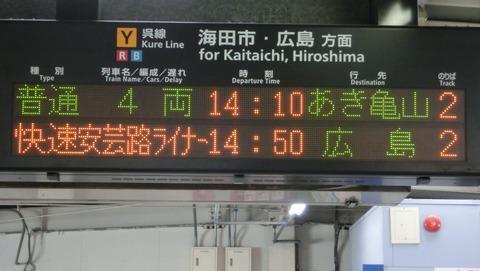 【呉線】 呉駅と広駅で 「あき亀山行き」 の表示を撮る (2018年10月)