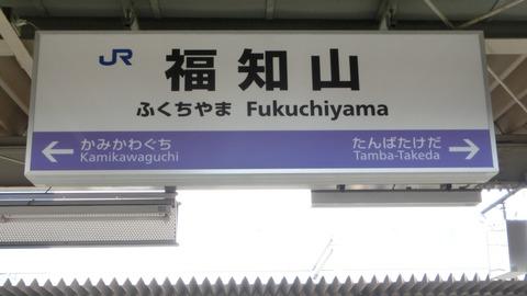 【北近畿】 山陰本線 新・ラインカラーの駅名標 【まとめ】