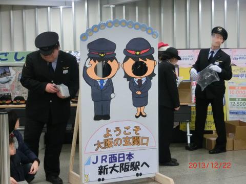新大阪駅に 「カモノハシのイコちゃん」 がやってきた! (2013年12月22日)