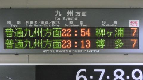 【ダイヤ改正で消滅】 下関駅で 「柳ケ浦行き」 & 「博多行き」 を撮る (2018年3月)