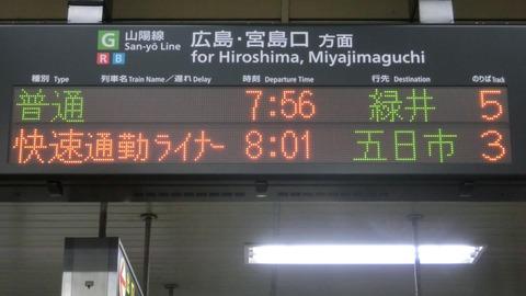 海田市駅で 快速 「通勤ライナー」 五日市行き&緑井行きの表示を撮る 【新旧比較】